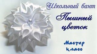Бант резинка Пышный цветок для школьницы  Канзаши мастер класс. Bow flower schoolgirl Kanzashi