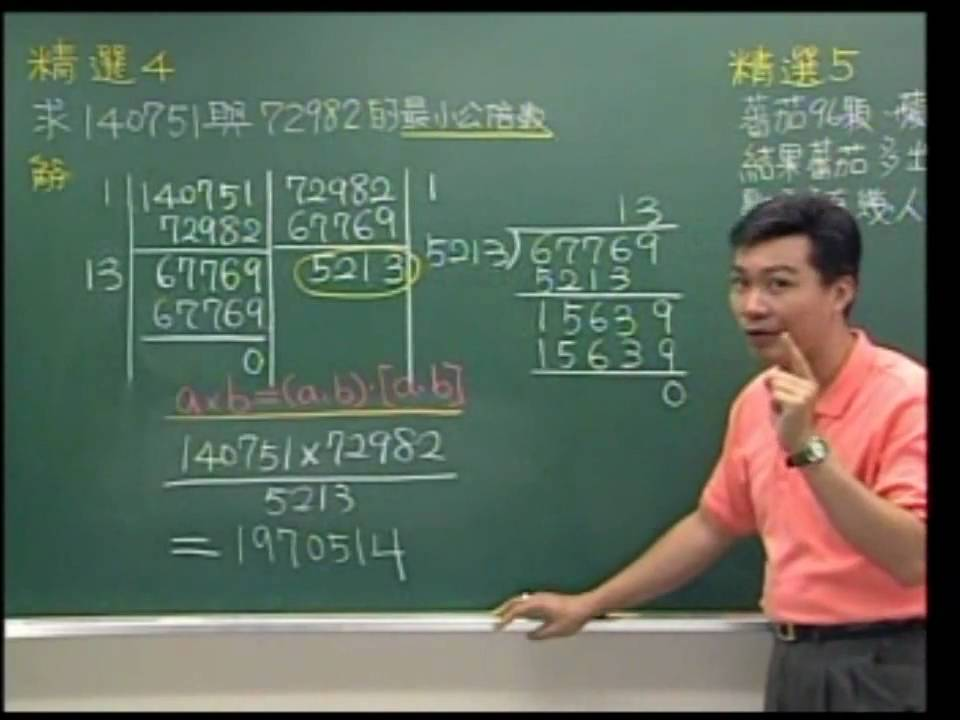 張弘毅國中數學教學DVD-因數與倍數-第17段(精選試題) - YouTube