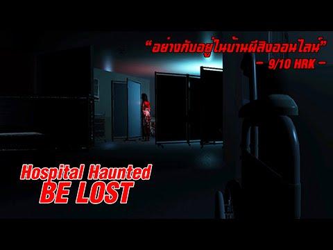 ผีไทยน่ากลัวที่สุดในโลก  Hospital Haunted BE LOST