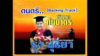 ดนตรีเพลง ปริญญาก้นบาตร ( Backing Track Master )