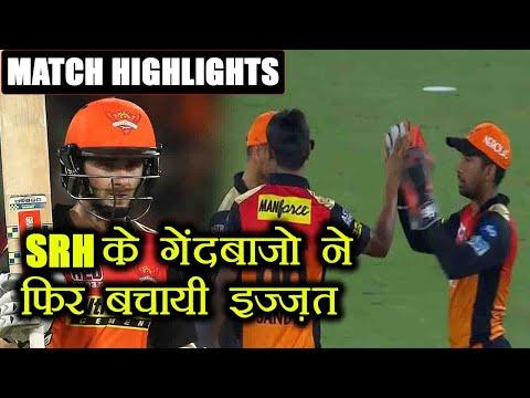 IPL 2018 : Sunrisers Hyderabad beats Royal Challengers Bangalore, Match Highlights | वनइंडिया हिंदी