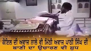 Very sweet voice Bhai bikramjit Singh asr wale GURBANI | ਰਸਮਈ ਕੋਇਲ ਵਰਗੀ ਮਿੱਠੀ ਪਾਠੀ ਸਿੰਘ ਦੀ ਅਵਾਜ