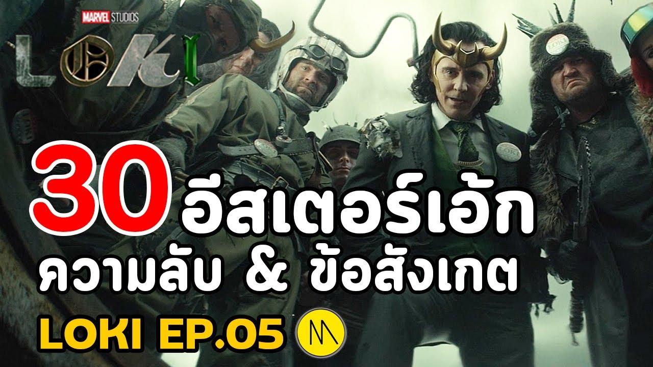 Loki : สรุป 30 Easter Eggs ข้อสังเกตเนื้อเรื่องและความลับ จาก Ep.5