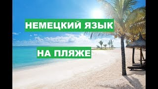 Аудиоуроки немецкого, урок 17 беседа матери и дочери на пляже