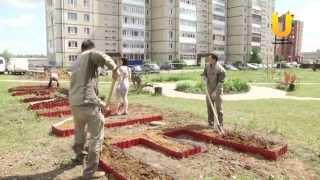 Компания «Уфанет» взялась за озеленение своей территории(, 2015-06-05T12:45:56.000Z)