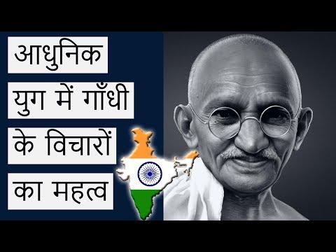 Mahatma Gandhi and his philosophy Valid or Outdated ? UPSC IAS UPPCS MPPCS SSC IBPS
