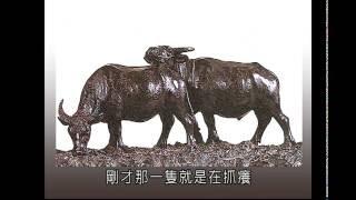 清涼音文化 蕭瓊瑞教授:田園牧歌---台灣近代雕刻先驅黃土水