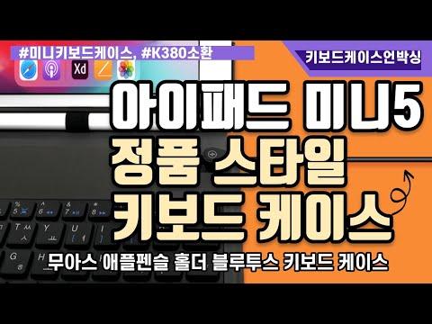 [언박싱리뷰] 아이패드 미니5 정품 키보드 케이스 같은 스타일 있을까?
