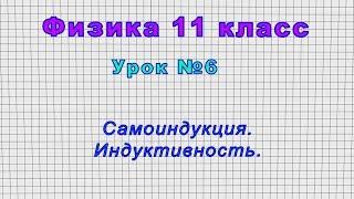 Физика 11 класс (Урок№6 - Самоиндукция. Индуктивность.)