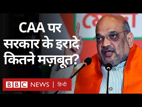 Citizenship Amendment Act पर सरकार का दावा क्या? (BBC Hindi)