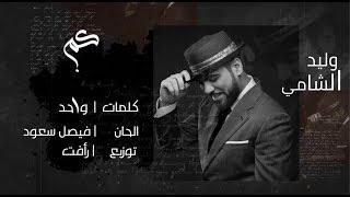وليد الشامي - كم (حصرياً) | 2018