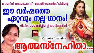 Aathmasnehitha # Christian Devotional Songs Malayalam 2019 # Hits Of Midhila Michael