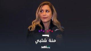 اللي على قلبها بتقوله وده سبب مشاكلها.. منة شلبي تستعين بصديق للإجابة