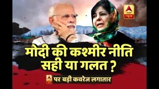 Modi's Kashmir Policy, Right Or Wrong? Here Are The Defence Experts Opinion | ABP News