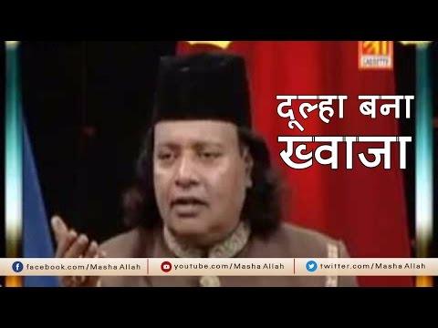 Dulha Bana Khwaja   Shamim Naeem Ajmeri   Qawwali Song 2016   Muslim Song   Masha Allah