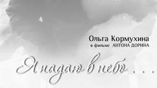 Ольга КОРМУХИНА - Я ПАДАЮ В НЕБО, документальный фильм, 2007