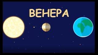 Космос для детей #02 Венера