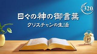 日々の神の御言葉「どのように地上の神を知るか」抜粋320