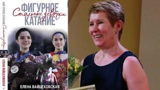 Загитова и Медведева попали на обложку книги Стальные девочки Елены Вайцеховской