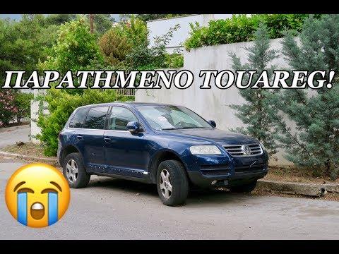 Εγκαταλελειμμένο Volkswagen TOUAREG Στην Αθήνα!Λόγω Κρἰσης!?