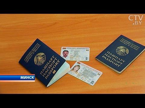 Фотография, цифровая подпись, отпечатки пальцев. Какие изменения ожидают белорусский паспорт