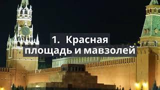 Фото 10 самых красивых достопримечательностей Москвы