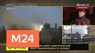 Смотреть видео Огонь вновь вспыхнул в Доме педагогической книги - Москва 24 онлайн