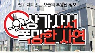 3억짜리 상가사서 반토막 난 사연 (부동산 폭락 투자)