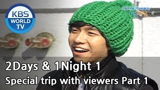 2 Days and 1 Night Season 1 | 1박 2일 시즌 1 - Special trip with viewers, part 1
