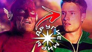 РАЗРУШЕННЫЙ МИР ФЛЭША 90-х!!! ЗЕЛЁНАЯ СТРЕЛА ИЗ СМОЛВИЛЯ?! [ТИЗЕР Кроссовера Arrowverse] / The Flash