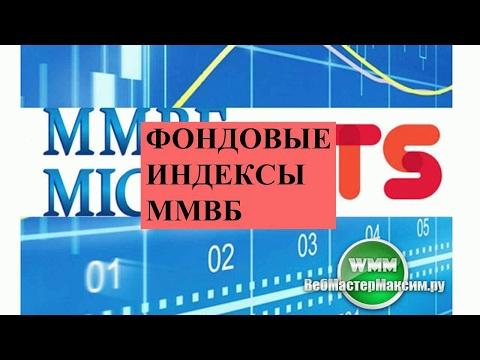 ММВБ и индекс ММВБ