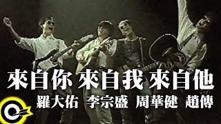 羅大佑 李宗盛 周華健 趙傳-來自你 來自我 來自他 (官方完整版MV)