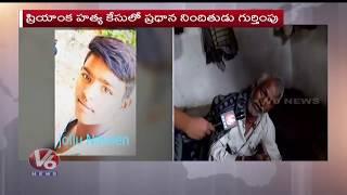 Key Evidence In Disha Murder Case | V6 Telugu News
