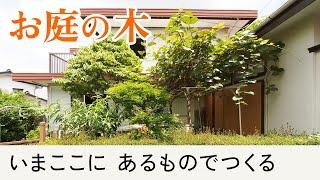 【都市森林プロジェクト】お庭の小さな木々で寄木のソファテーブルを作る(木工・家具)