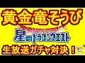 【星のドラゴンクエスト】新そうび『黄金竜そうび』登場!ドラクエの日記念ふくびき対決生放送!【ようすけ