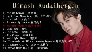 DIMASH Chinese Songs Playlist 2020 - DIMASH中国歌曲播放列表2020