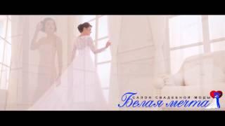 Свадебный салон белая мечта