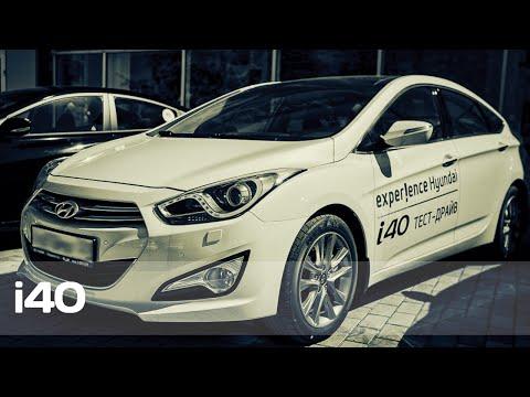 Test drive Hyundai i40 2015 Тест драйв хендай i40 2,0л