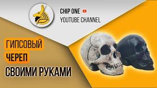 как сделать Гипсовый череп своими руками/How to make a plaster skull