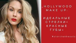 Голливудский макияж: классические стрелки + красные губы