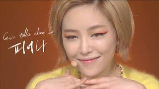 Gain(가인) - Bloom(피어나) 교차편집 / Stage Mix