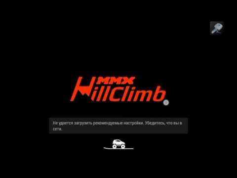 Как  Взломать  на  Золото  MMX Hill Climb