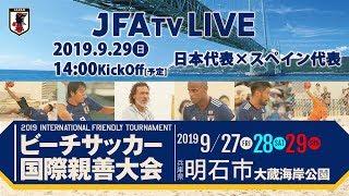 国際親善大会 ビーチサッカー日本代表 vs ビーチサッカースペイン代表(9/29)