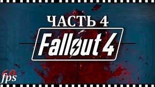 Fallout 4 Прохождение 4 Самое основное Ходим и мочим всех
