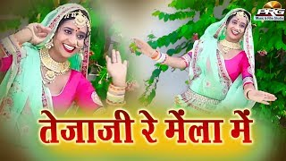 तेजाजी रे मेला में: राजस्थानी सुपरहिट तेजाजी सॉन्ग   Tejaji Re Mela Me   Sukhram Shankhla  PRG Music