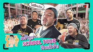 vlog-นะเด็กโง่-ตามพ่อหมีไป-school-tour-again-and-again