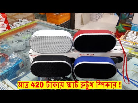 Smart Bluetooth Speaker Review | Buy Mini Smart Bluetooth Speaker Only 420 Tk | NabenVlogs