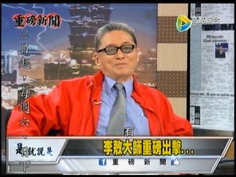 05012015 重磅新聞 李敖專訪