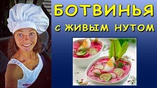 Рецепты / ХОЛОДНЫЙ СУП БОТВИНЬЯ на СЫВОРОТКЕ с пророщенным НУТОМ