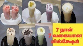 7 நாள் 7 வகையான மில்க்ஷேக்/7 Days 7 Types of Milkshakes in Tamil/Summer Recipes in Tamil